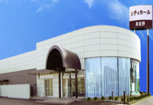 泉佐野市南中安松「シティホール泉佐野」のアクセス詳細と葬儀費用まとめ
