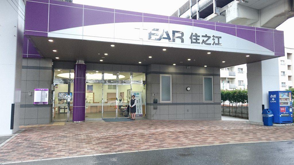 大阪市住之江区「ティア住之江」のアクセス詳細と葬儀費用まとめ
