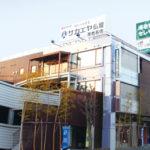 神奈川県海老名市「海老名セレモニーホール」のアクセス詳細と葬儀費用まとめ