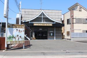 八尾市志紀町「セレモニーハウス大阪東」のアクセス詳細と葬儀費用まとめ
