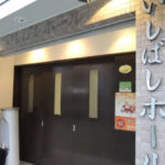 池田市石橋「いしばし家族葬ホール 」のアクセス詳細と葬儀費用まとめ