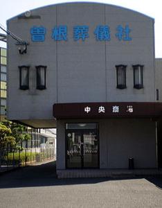 北九州市小倉南区「曽根葬儀社 中央斎場」のアクセス詳細と葬儀費用まとめ