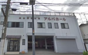大阪市東住吉区「アルバホール」のアクセス詳細と葬儀費用まとめ