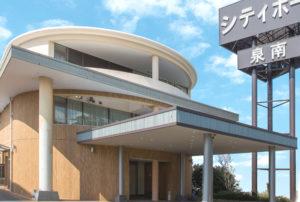 泉南市信達牧野「セレモニーホール泉南」のアクセス詳細と葬儀費用まとめ