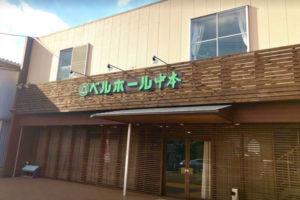那智勝浦町「ベルホール中本 本店」のアクセス詳細と葬儀費用まとめ