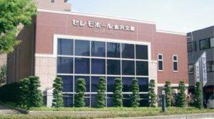 神奈川県金沢区「セレモホール金沢文庫」のアクセス詳細と葬儀費用まとめ