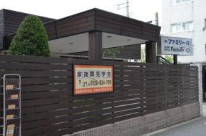 大阪市平野区「ファミリー葬 平野」のアクセス詳細と葬儀費用まとめ