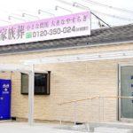 門真市寿町「ほのぼのホール」のアクセス詳細と葬儀費用まとめ