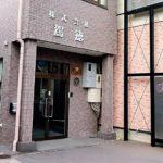 堺市堺区「トワホール」のアクセス詳細と葬儀費用まとめ