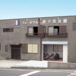 有田市「フューネラル辰ヶ浜会館」のアクセス詳細と葬儀費用まとめ