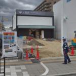 堺市西区「津久野会館」のアクセス詳細と葬儀費用まとめ