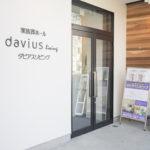神奈川県横浜市中区「ダビアスリビング山手」のアクセス詳細と葬儀費用まとめ
