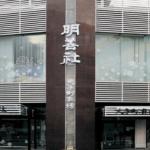 北九州市小倉北区「明善社大手町斎場」のアクセス詳細と葬儀費用まとめ