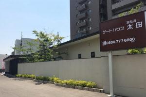 和歌山市「ゲートハウス 宮街道太田」のアクセス詳細と葬儀費用まとめ